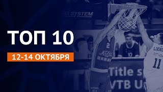 Isaiah Whitehead in Top 10 moments of the 3-rd week in the VTB United League