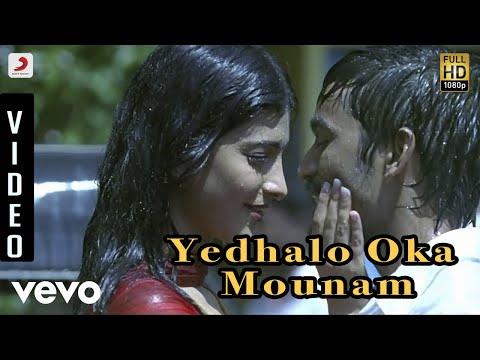 Ajesh Ashok, Anirudh Ravichander - Yedhalo Oka Mounam (видео)