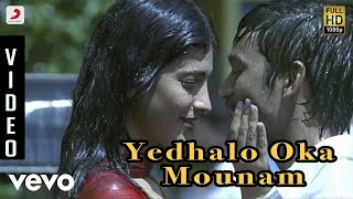 Yedhalo Oka Mounam Song Lyrics from 3 Telugu - Dhanush