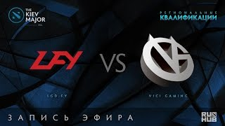 LGD.FY vs Vici Gaming, Kiev Major Quals Китай [MerVing]
