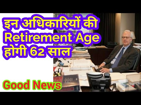 Retirement Age will be 62 Years of these Central Government Employees