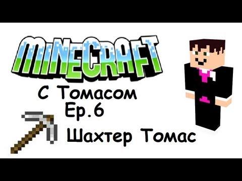 Minecraft с Томасом - Шахтёр Томас - Часть 6