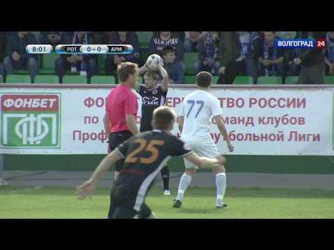 Футбол. «Ротор-Волгоград» – «Армавир». 30 апреля 2017 года