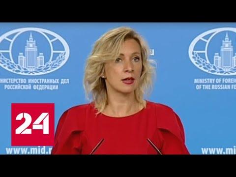 Брифинг официального представителя МИД РФ Марии Захаровой от 17.08.17. Полное видео - DomaVideo.Ru