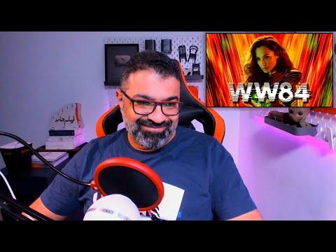 """تفاعل """"فيلم جامد"""" مع إعلان Wonder Woman 1984"""