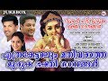 Sree Murugan Songs  Hindu Devotional Songs Malayalam
