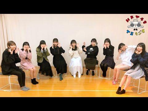 TⅡラジオ!#29 / HKT48[公式]