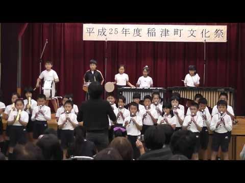 稲津小学校4年生合奏