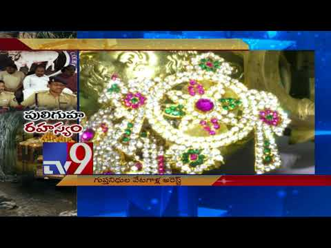Prakasham tunnel mystery || Hidden treasure gang arrested