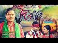 Bora saul | Niku Protim | new assamese bihu song 2018| Nayan Jyoti