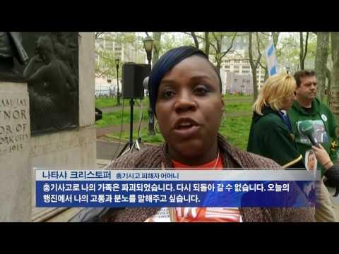 NY, '총기 반대' 어머니 행진 5.9.16  KBS America New