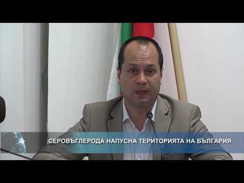 Серовъглеродът напусна територията на България