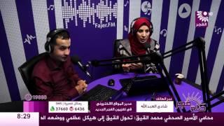 برنامج طلة فجر لقاء شادي العبدالله