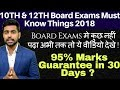 Board Exam Must Know Thing 2018 | 10th Class | 12th Class | CBSE | State Board | India