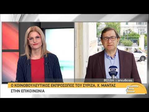 Ο κοινοβουλευτικός εκπρόσωπος του ΣΥ.ΡΙΖ.Α, Χρήστος Μαντάς, στην ΕΠΙΚΟΙΝΩΝΙΑ  | 14/05/2019 | ΕΡΤ