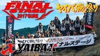 YAIBA-X TV #12 「2017 ヤイバ磯祭り 全国決勝ファイナルステージ・グレ」