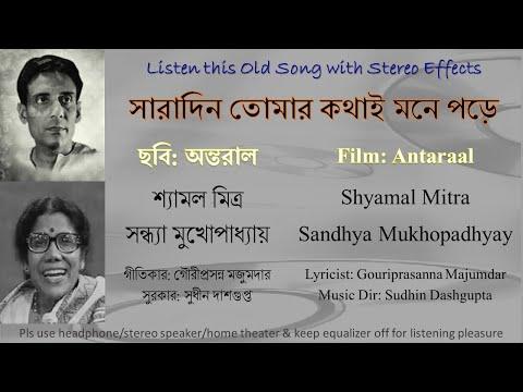 Saradin Tomar Kathai Mone Pare (Stereo Remake) | Antaral 1964 | Shyamal Mitra-Sandhya Mukhopadhyay