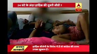 Video Jan Man: Second alleged sex CD of Hardik Patel within 24 hours may impact Gujarat election MP3, 3GP, MP4, WEBM, AVI, FLV November 2017