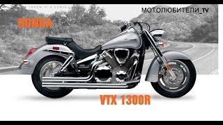 10. Обзор мотоцикла Honda VTX 1300
