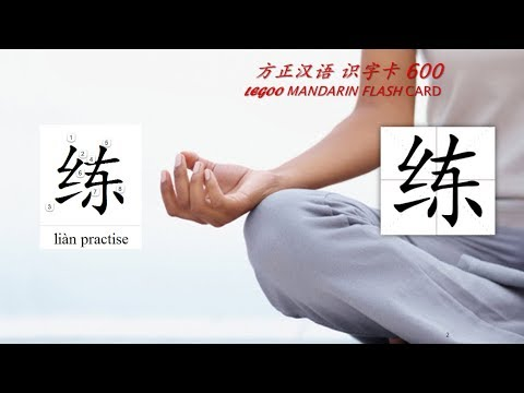 Origin of Chinese Characters - 1079 练 練 liàn practise, train, experienced - Learn Chinese with Flash Cards