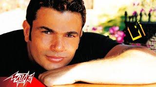 Ana - Amr Diab أنا - عمرو دياب