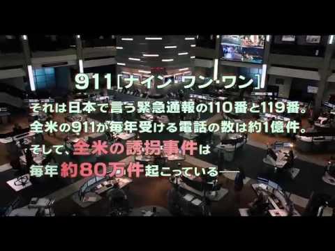 『ザ・コール 緊急通報指令室』【1/25~2/7】
