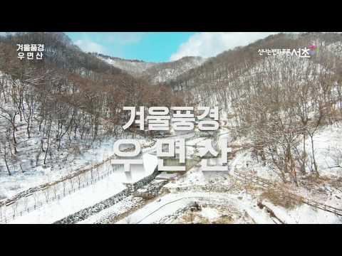 겨울풍경_우면산