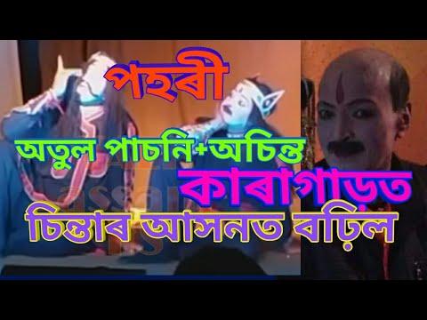 Atul pasoni acted as pohari ||কংস কাৰাগাৰত অতুল পাচনীৰ চিন্তা আসন অচিন্তৰ বিৰুদ্ধে