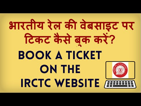 IRCTC Online Booking Tutorial. Indian Railways IRCTC website par ticket kaise book karte hain?:  IRCTC Online Booking Tutorial. How to Book Online Railway Ticket on the IRCTC Indian Railways Website? How to make a booking on the Indian Railways website? Learn step by step  from this Hindi video.► To Watch all our videos on Indian Railways IRCTC, click here - http://www.youtube.com/playlist?list=PLH12yY_9l1HY666GIn_6DB_G7KRYcdqQC► To Watch all our videos, click here - http://www.youtube.com/playlist?list=PLH12yY_9l1Ha1UxQjfRVEhEoNWHGYWnfj► Watch our Top 5 videos here - http://www.youtube.com/playlist?list=PLH12yY_9l1HbeHdRakLkWJz9TjNdKCbWB► Subscribe to our channel, click here - http://www.youtube.com/user/kyakaise?sub_confirmation=1► Facebook: http://www.facebook.com/KyaKaise► Twitter: http://www.twitter.com/kyakaise► Google+: http://www.google.com/+kyakaise► Website: http://www.kyakaise.comIndian Railways ya Bharatiya Rail ki website par online booking kaise karte hain? IRCTC ki website par online booking karne ka tareeka kya hai? Is asaan Hindi/Urdu video se seekhiye. ►Hamare IRCTC par saare video, yahan dekhiye - http://www.youtube.com/playlist?list=PLH12yY_9l1HY666GIn_6DB_G7KRYcdqQC►Hamare saare video, yahan dekhiye -  http://www.youtube.com/playlist?list=PLH12yY_9l1Ha1UxQjfRVEhEoNWHGYWnfj► Hamare 5 sabse zyada dekhe gaye video, yahan dekhiye - http://www.youtube.com/playlist?list=PLH12yY_9l1HbeHdRakLkWJz9TjNdKCbWB► 'Kya Kaise' ke YouTube channel ko subscribe karne ke liye, yahan click kariye - ttp://goo.gl/9DuhRf इंडियन रेलवेज या भारतीय रेल की वेबसाइट पर टिकट कैसे बुक करते हैं? इस आसान हिंदी/उर्दू वीडियो से सीखिए। ► हमारे भारतीय रेल पर सारे वीडियो, यहाँ देखिये – http://www.youtube.com/playlist?list=PLH12yY_9l1HY666GIn_6DB_G7KRYcdqQC► हमारे सारे वीडियो, यहाँ देखिये – http://www.youtube.com/playlist?list=PLH12yY_9l1Ha1UxQjfRVEhEoNWHGYWnfj► हमारे ५ सबसे लोकप्रिय वीडियो, यहाँ देखिये - http://www.youtube.com/playlist?list=PLH12yY_9l1HbeHdRakLkWJz9TjNdKCbWB► क्या कैसे के यूट्यूब चैनल को सब्सक्राइब करने के लिए, यहाँ क्लिक करें - http://www.youtube.com/user/kyakaise?sub_confirmation=1