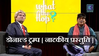 Video Donald Trump [Dramatic Presentation] | What The Flop - Short Clip MP3, 3GP, MP4, WEBM, AVI, FLV Desember 2018