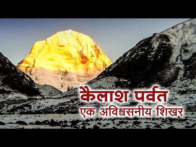 कोई नहीं चढ़ पाया कैलाश पर्वत, क्या है रहस्य