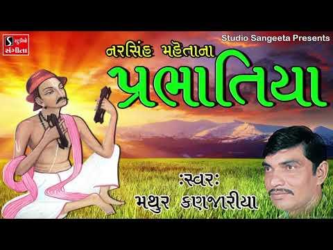 Prabhatiya - Mathur Kanjariya - Narsinh Mehta Na Prabhatiya