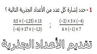 الرياضيات الثالثة إعدادي - الأعداد الجذرية تمرين 14