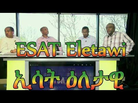 Ethiopian BREAKING NEWS APRIL-13-2018