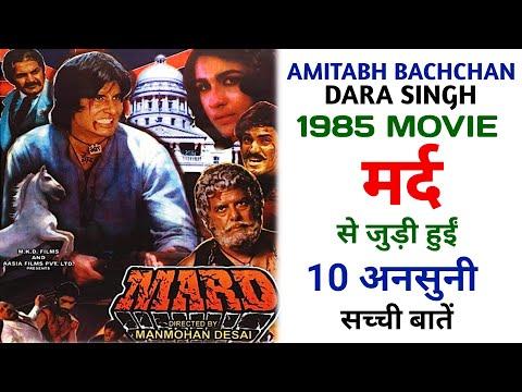 Mard 1985 Movie Unknwon Facts   Amitabh Bachchan   Amrita Singh   Dara Singh   Nirupa Roy