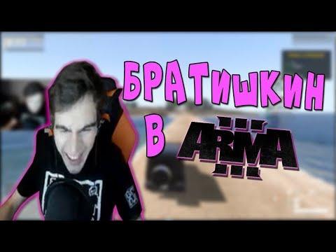 Братишкин ИГРАЕТ В ARMA 3 (ЛУЧШИЕ МОМЕНТЫ С TWITCH)