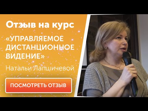 """Курс """"Дистанционное видение"""" (Санкт-Петербург). Самопознание.ру"""
