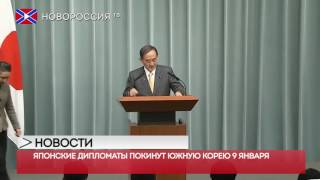 Японские дипломаты покинут Южную Корею 9 января