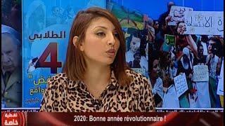 2020: Bonne année révolutionnaire !