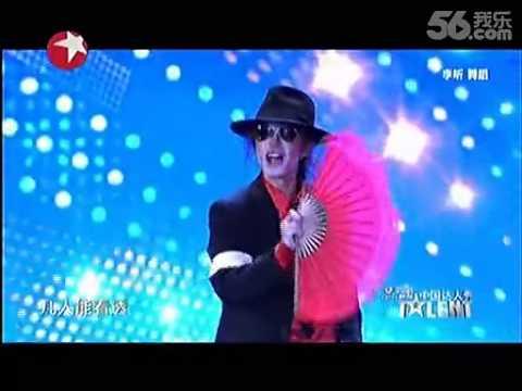 创意!中国达人秀 Michael Jackson Chinese Cultural Remix