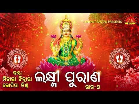 Laxmi Purana | ଲକ୍ଷ୍ମୀ ପୁରାଣ | ଦ୍ଵିତୀୟ ଭାଗ | Mitali Chinnara | Lopita Mishra | Srikant Gautam