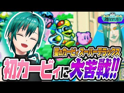 緑仙の独りアソビ ~星のカービィスーパーデラックス~ #01