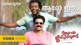 Ayal Jeevichirippundu Official Song
