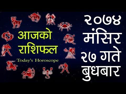 (Aajako Rashifal 2074 Mangsir 27, Today's Horoscope ... 12 min)