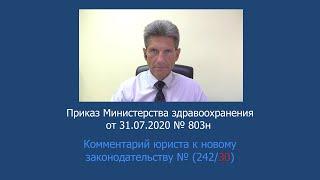 Приказ Минздрава России № 803н от 31 июля 2020 года