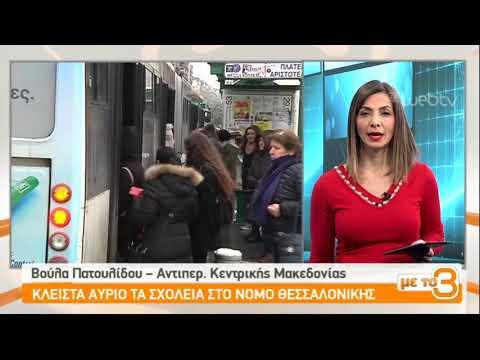 Έλλειψη αλατιού στους δήμους  | 09/01/2019 | ΕΡΤ