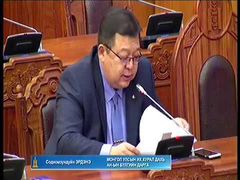 С.Эрдэнэ: Өнгөрсөн 4 жилд АН юу хийснийг Монголын ард түмэн мэдэж байгаа