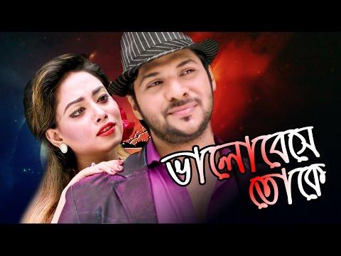 Bhalobeshe Toke | Game Returns | Nirab, Toma Mirza | Belal Khan, Upoma