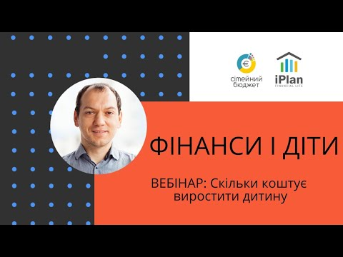 Фінансове планування для розвитку та навчання дитини
