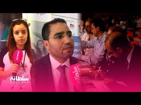 العرب اليوم - شاهد: مقاولون شباب في طنجة يكشفون عن اختراعاتهم